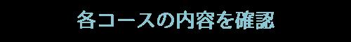MPA 認定フォトグラファー資格コース 内容