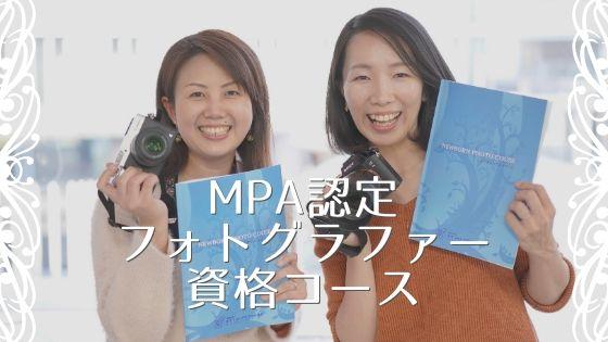 MPA認定フォトグラファー資格コース