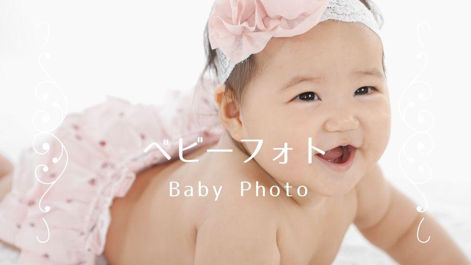 ベビーフォト~Baby Photo~